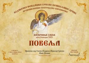 Crkveni hor Sveti Vladika Nikolaj Srpski, Nova Pazova