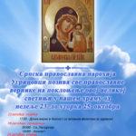plakat-bogorodica-kazanska