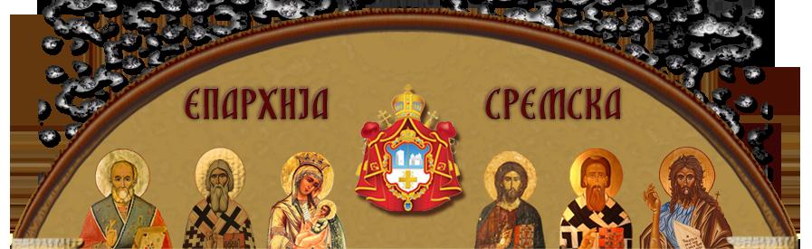 Епархија сремска – српска православна црква